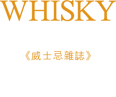 Whisky Magazine Hong Kong & Macau